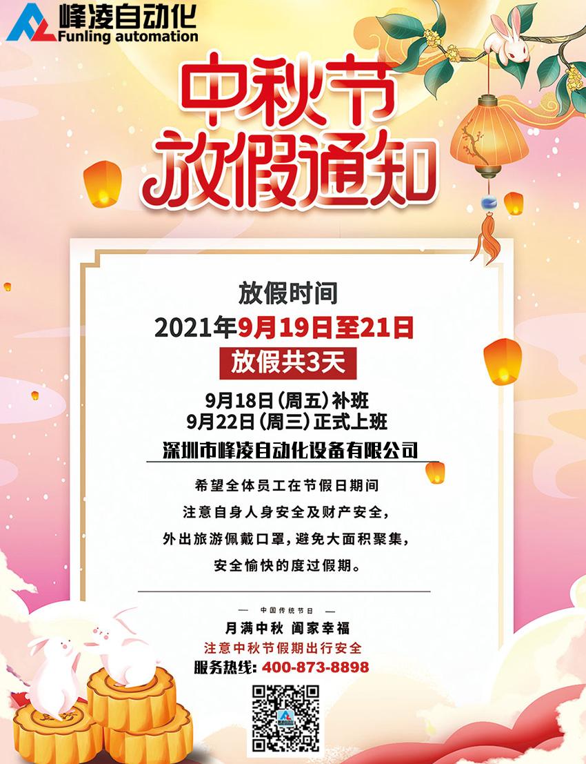 峰凌自动化中秋节放假通知